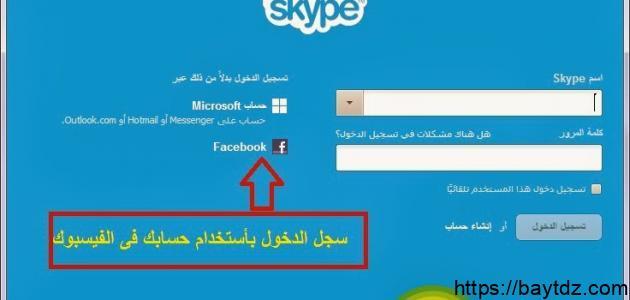 طريقة عمل حساب سكايب