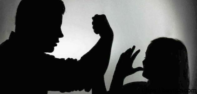 ظاهرة العنف الأسري