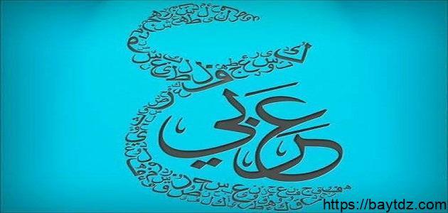 عبارات عن اللغة العربية