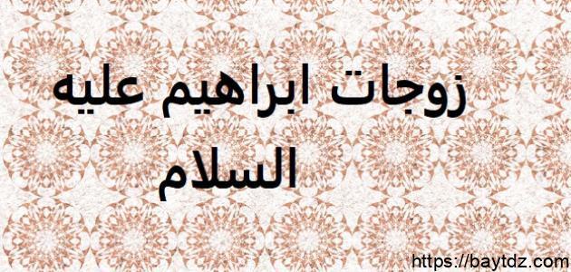 عدد زوجات النبي إبراهيم