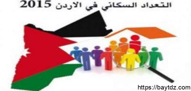 عدد سكان الأردن