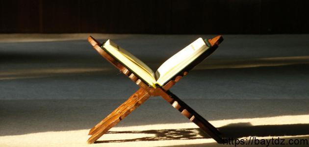 عدد سور وآيات وكلمات وحروف القرآن
