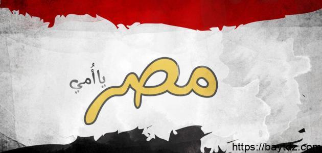عظماء مصر على مر العصور