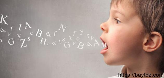 علاج الصعوبة في النطق
