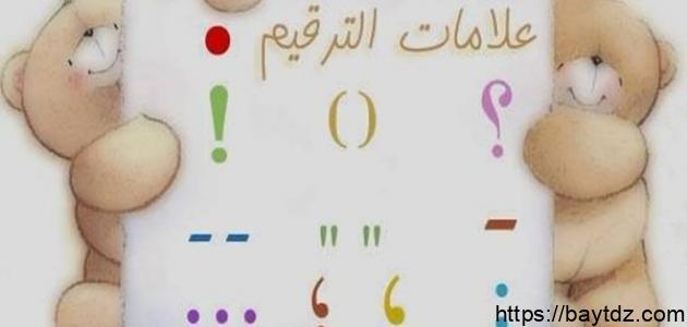 علامات الترقيم فى اللغة العربية