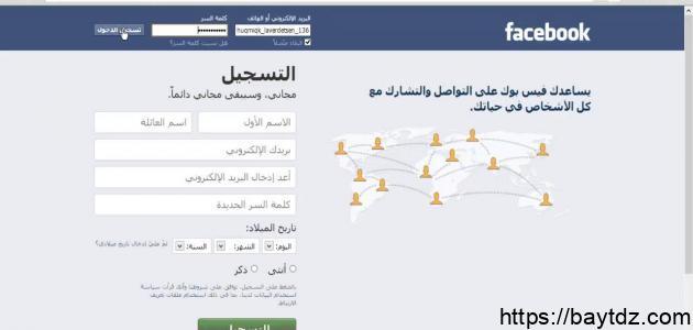 عمل حساب فيس بوك عربي