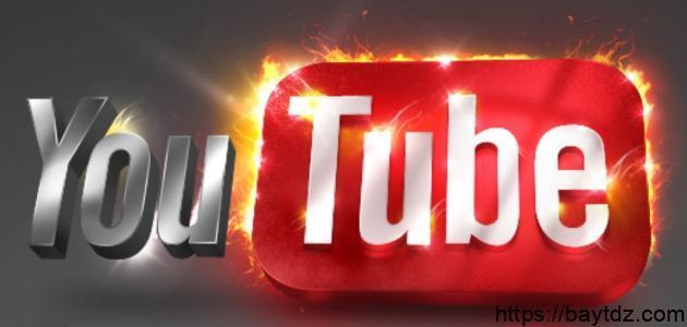عمل حساب يوتيوب
