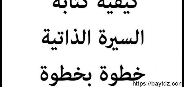 عمل سيرة ذاتية باللغة العربية