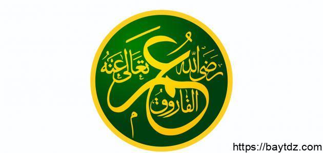 فضائل عمر بن الخطاب