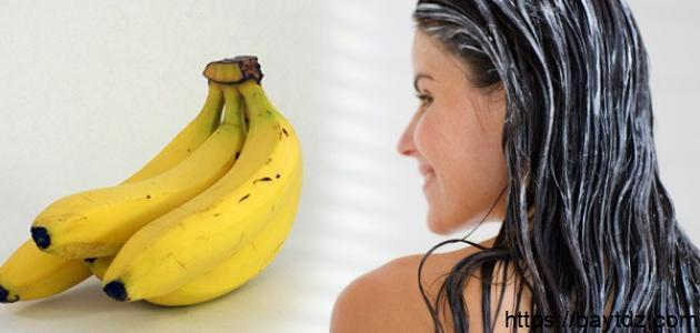 فوائد الموز للشعر الجاف