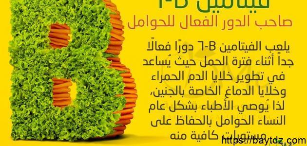 فيتامين ب6 للحامل