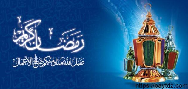 كل ما يخص شهر رمضان المبارك