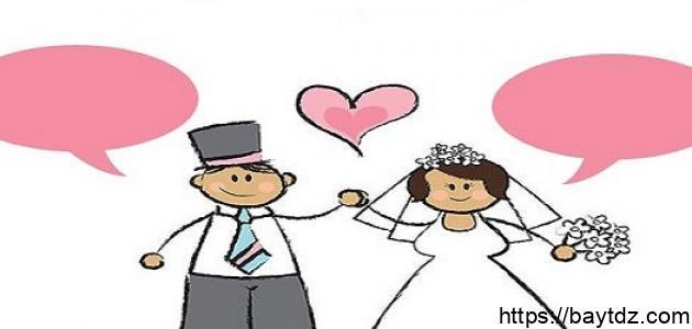 كلمات عن عيد الزواج