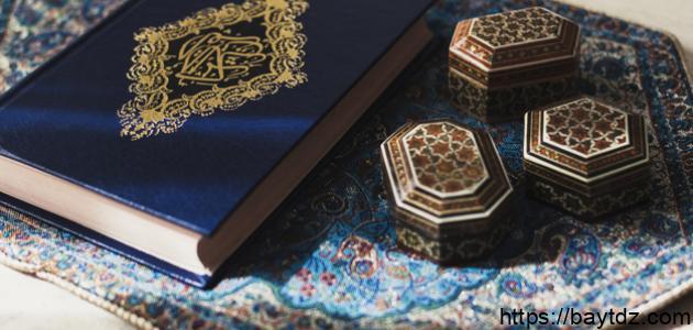كم جزءاً في القرآن الكريم