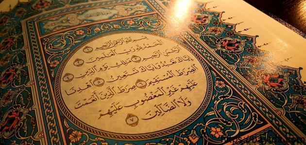 كم عدد آيات سورة الفاتحة