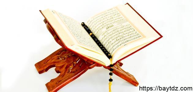 كم عدد أجزاء القرآن
