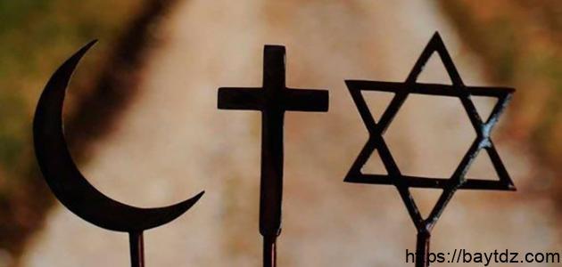 كم عدد الديانات السماوية
