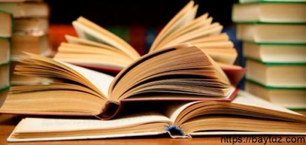 كم عدد الكتب السماوية