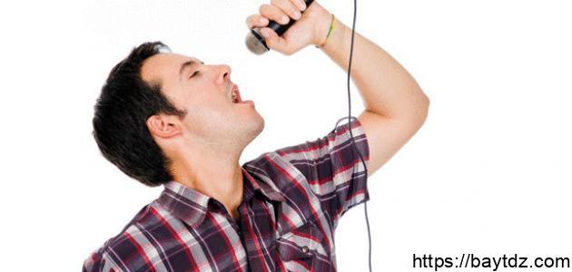 كيف أحسن صوتي في الغناء