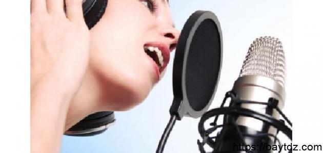 كيف أحسن من صوتي في الغناء