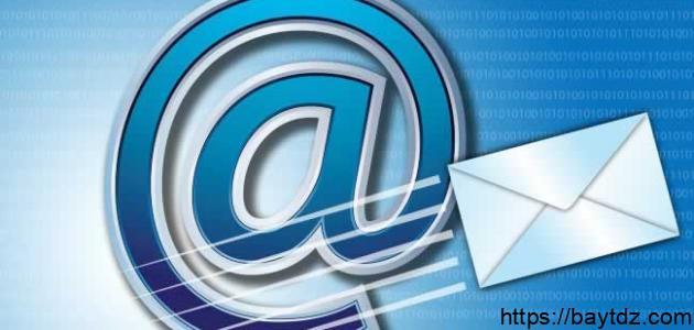 كيف أحصل على بريد إلكتروني