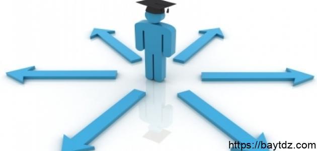كيف أختار تخصص الجامعة