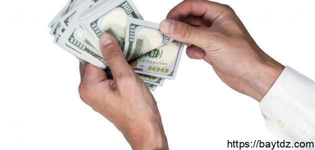 كيف أستطيع الحصول على المال