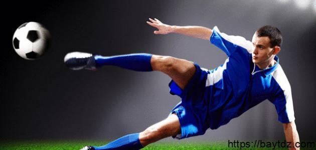 كيف أصبح لاعب كرة قدم مشهور