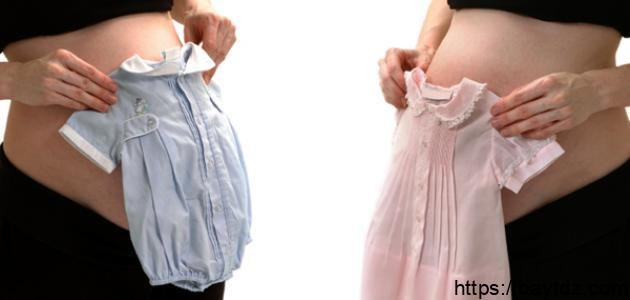 كيف أعرف أني حامل ببنت أو ولد بدون سونار