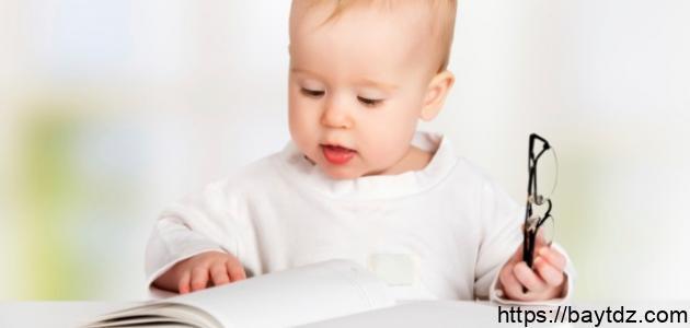 كيف أعرف ذكاء طفلي الرضيع