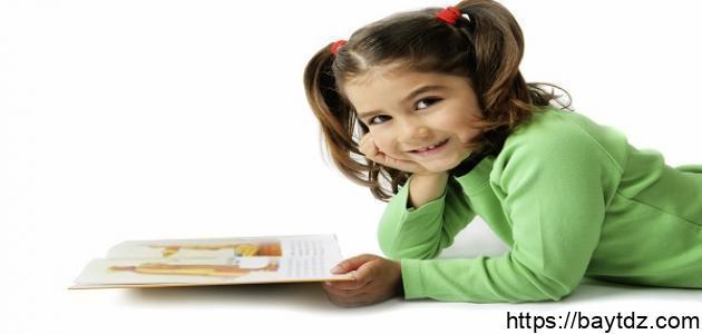كيف أعلم ابنتي القراءة