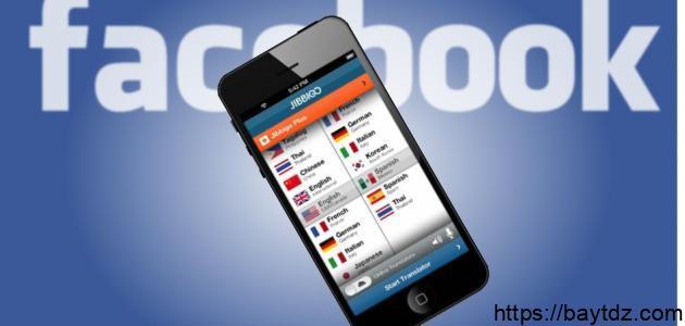 كيف أعمل صفحة فيس بوك على الموبايل