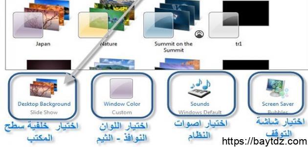 كيف أغير خلفية الكمبيوتر