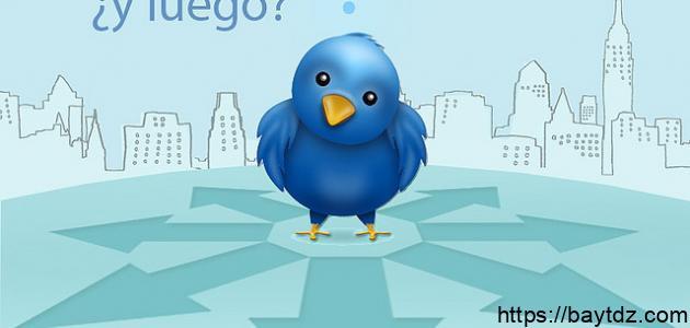 كيف أفتح حساب في تويتر