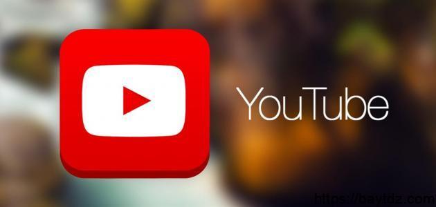 كيف أفتح قناة في اليوتيوب