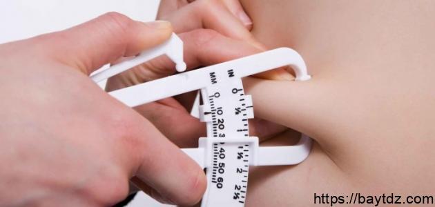 كيف أقيس نسبة الدهون في الجسم