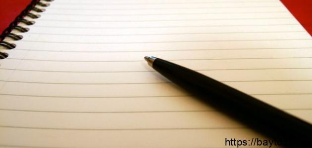 كيف أكتب الرسالة
