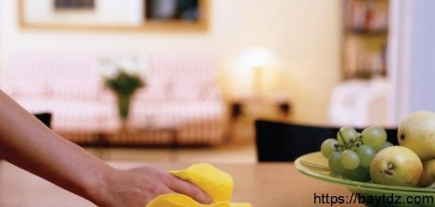 كيف أنظف البيت