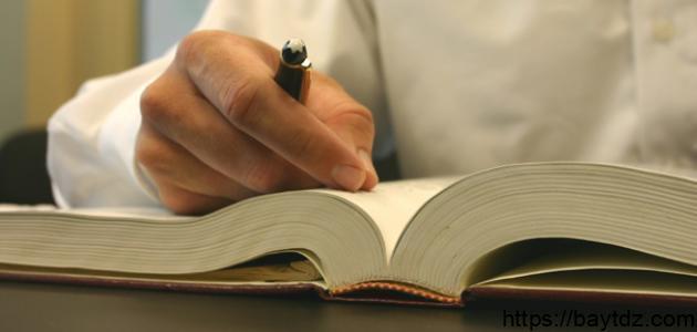 كيف تؤلف كتاب