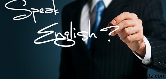 كيف تتعلم الانجليزية