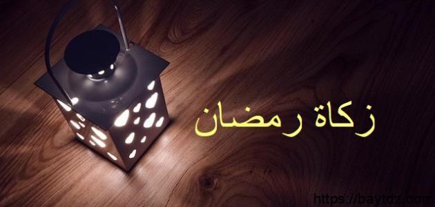 كيف تحسب زكاة رمضان