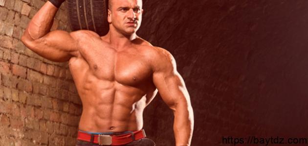 كيف تحصل على جسم مفتول العضلات