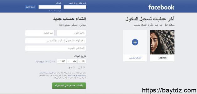 كيف تحول الفيس بوك للعربي