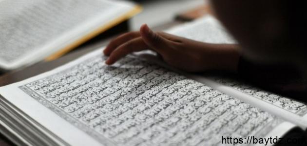 كيف تختم القرآن في ثلاثة أيام