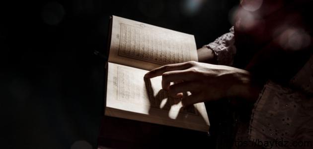 كيف تخشع في قراءة القرآن