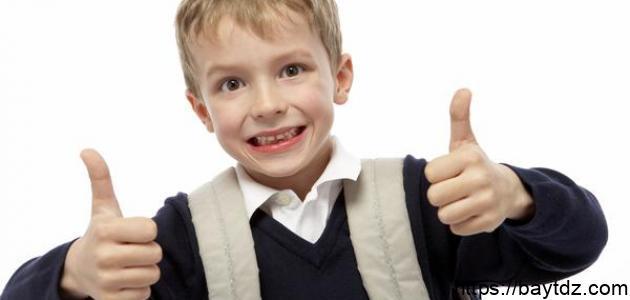 كيف تزرع الثقة بالنفس في طفلك