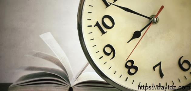 كيف تستثمر الوقت