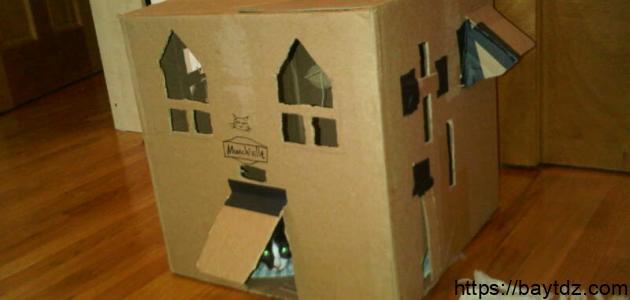 كيف تصنع بيتاً من الكرتون