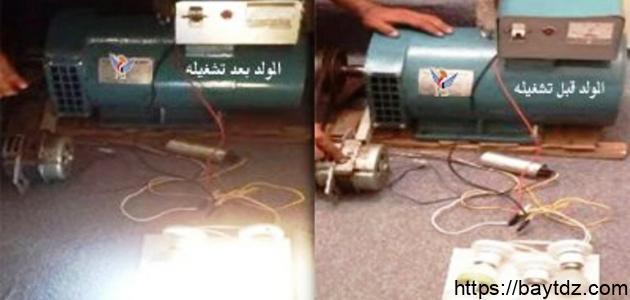 كيف تصنع مولد كهرباء