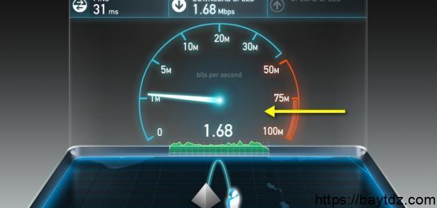 كيف تعرف سرعة الإنترنت